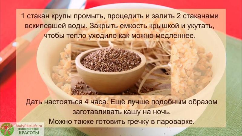 Минус гречневой диет