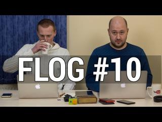 FLOG #10. В основном MWC. Почти 2 часа, зато есть тайм-код...