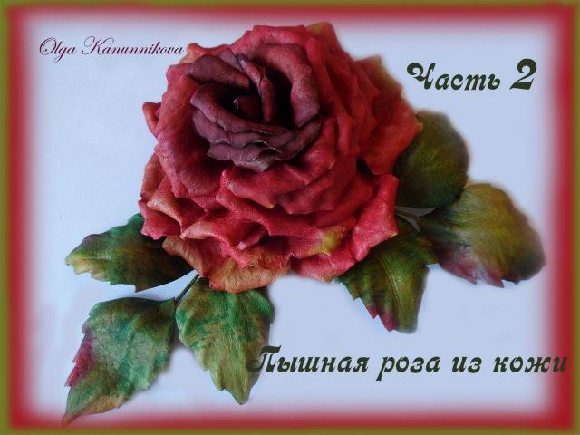 Пышная роза из кожи. Обработка. Часть 2