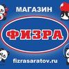 """""""ФИЗРА"""" Магазин"""