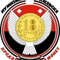 Логотип Нумизматика в Ижевске Продать/купить монеты