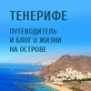 Блог о Тенерифе Siesta Life