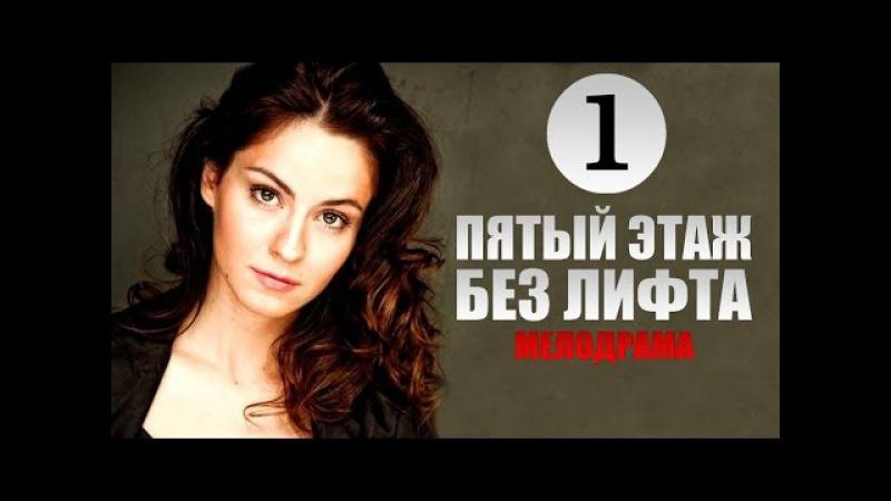 Пятый этаж без лифта 1 серия 2015 Мелодрама сериал