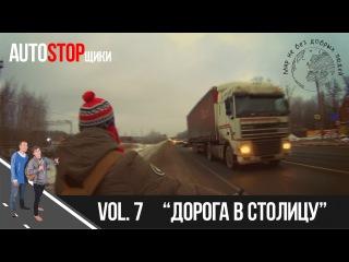 AUTOSTOPщики vol.7 Дорога в столицу\автостопщики