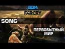 Far Cry Primal первобытный мир GameSong