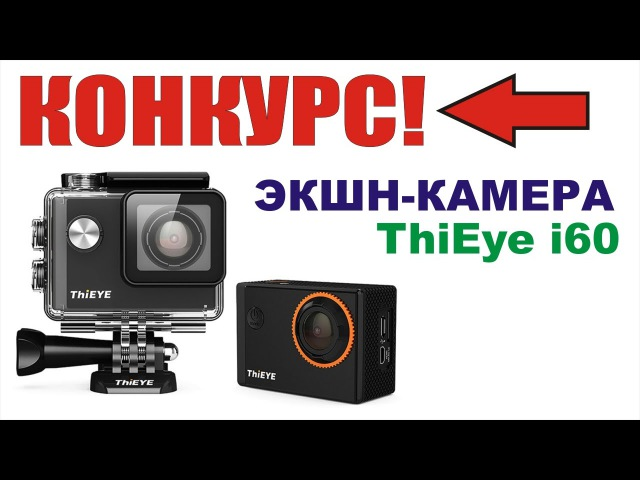 Блогер GConstr одобряет! КОНКУРС! ПРИЗ: ЭКШН-КАМЕРА ThiEye i60 из. от Big Russian Boss Show
