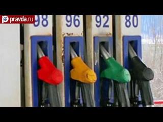 """""""Государство не будет снижать цены на бензин"""""""