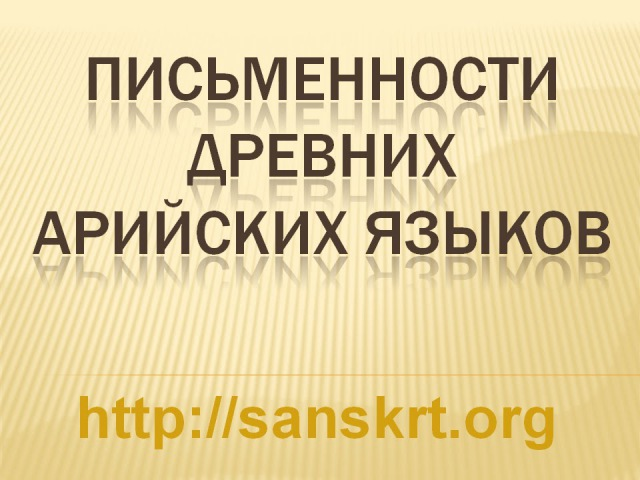 Клинопись брахми авеста деванагари арийские письменности