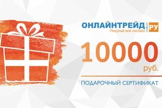 Интернет-магазин ОНЛАЙН ТРЕЙД.РУ в Краснодаре.