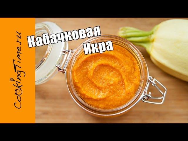 КАБАЧКОВАЯ ИКРА домашняя - самый вкусный МАМИН РЕЦЕПТ | как приготовить дома | икра из кабачков