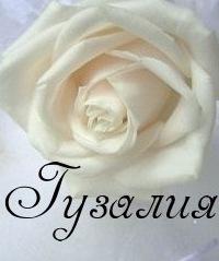 Гильванова Гузалия (Халилова)
