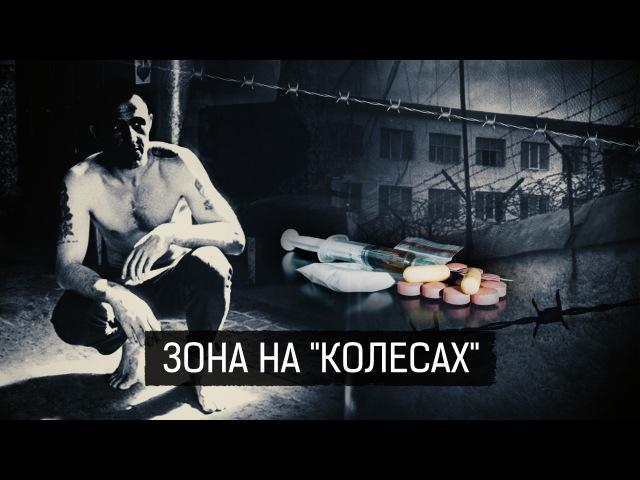 Зона на колесах ІІ Матеріал Євгенії Моторевської для Слідства.Інфо