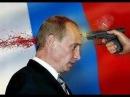 за голову Путина назначили награду в $100000000