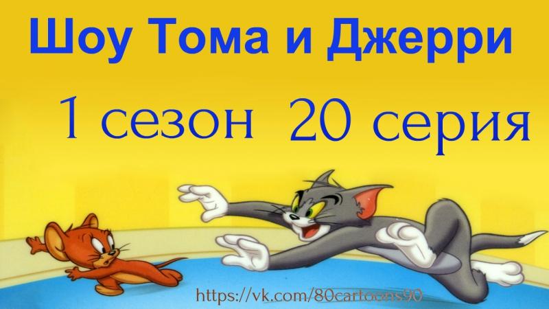 Шоу Тома и Джерри 1 сезон 20 серия