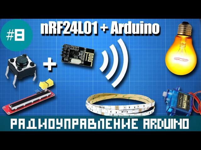 Arduino дистанционное управление яркостью света и сервоприводом на nRF24L01