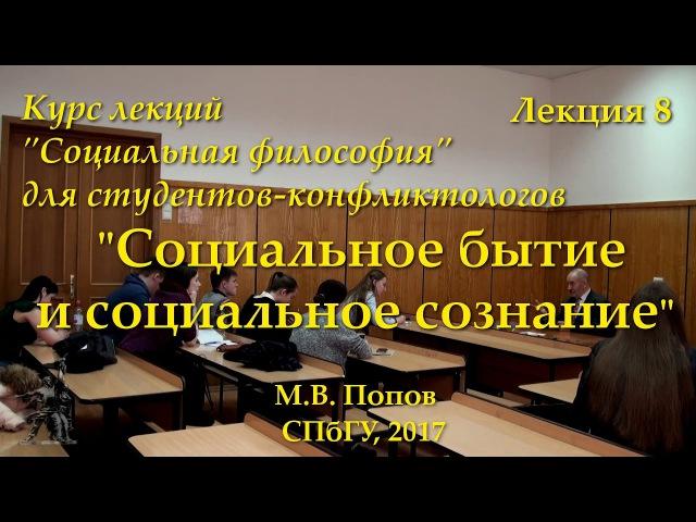 Социальная философия-К. Лекция 08. Социальное бытие и социальное сознание (03.04.2017)