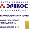 ГК Эрикос Екатеринбург - продажа,обслуживание 1С