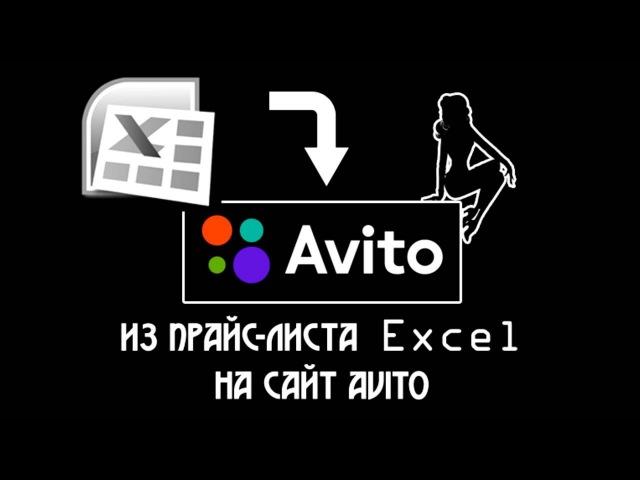 6.Загружаем Excel прайс лист на Avito целиком!