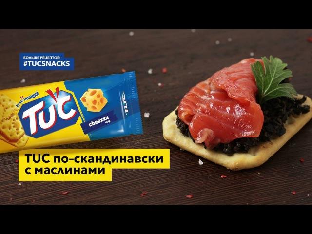 TUC по скандинавски с маслинами Хрустающие идеи tucsnacks