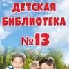 Detskaya Biblioteka--Stary-Oskol