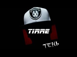 Tirre - вместе 2016