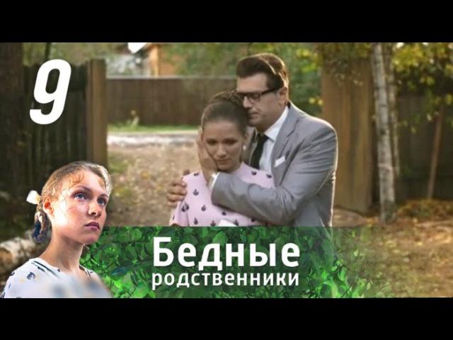 Бедные родственники. Серия 9 (2012) @ Русские сериалы