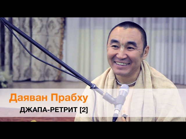 Даяван Прабху - Святое Имя [2] (Джапа-ретрит, Алматы 2016)