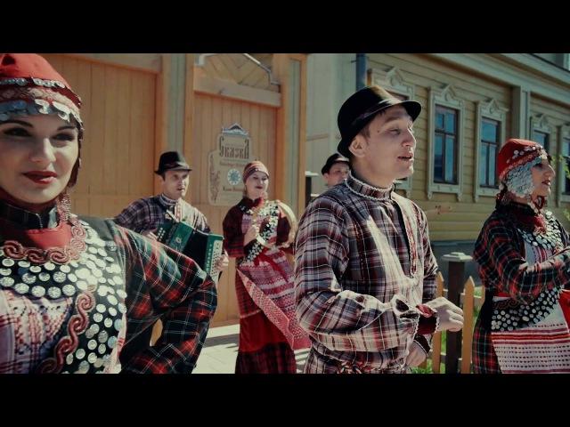 Государственный фольклорный ансамбль кряшен Бермянчек - Ишекләрдә