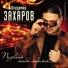 Захаров Владимир - Позволь тебя любить