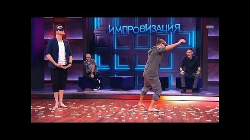 импровизация ТНТ 2 сезон ,2 серия ( дайджест_2016_год,);