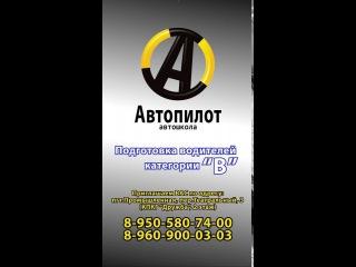 """автошкола """"Автопилот"""" рекламный ролик"""