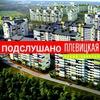 Подслушано Проспект Н.Плевицкой Курск