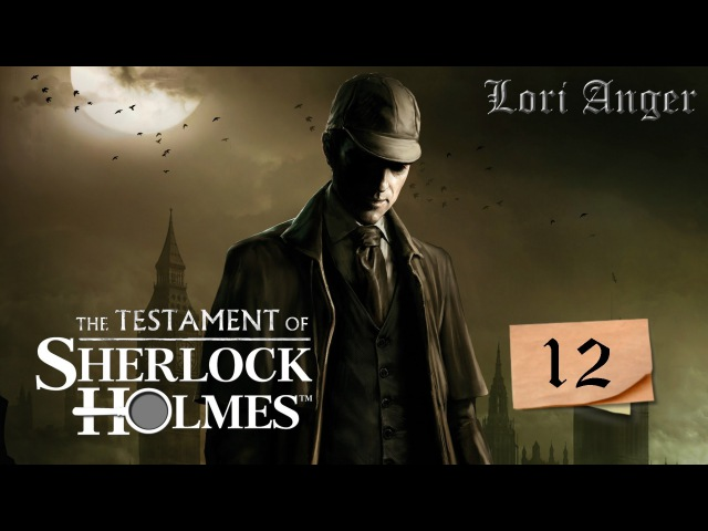 Судья Бекетт и его тайны The Testament of Sherlock Holmes 12