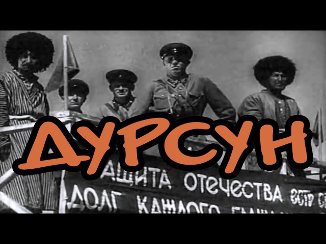 Советские фильмы Дурсун 1940 онлайн Смотреть бесплатно