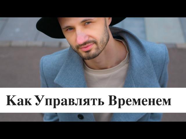 Управление Временем. Времени НЕТ! Сергей Финько