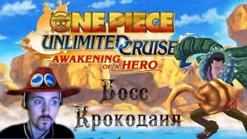 Мистер Принц против Крокодаила One piece Unlimited Cruise 2 2