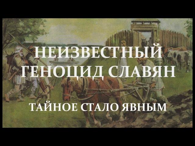 Анатолий Клёсов Загадки древних славян