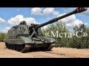 САУ 2С19 Мста-С   2S19 Msta-S self-propelled artillery