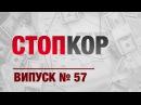 «Стоп Корупції» | ВИПУСК №57