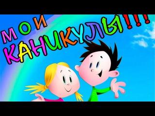 Мои каникулы детский фильм о фантазере и выдумщике