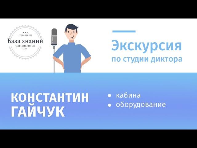 Экскурсия по студии диктора Константина Гайчука