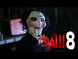 Пила 8 / jigsaw — русский трейлер (2017) фильмы ужасов - vk.com/the_horror_movies полный фильм / смотреть