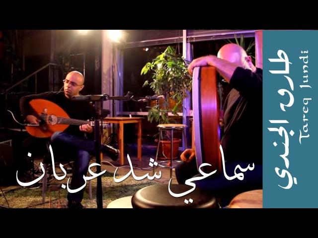 Tareq Jundi Nasser Salameh Samai Shad araban سماعي شد عربان عزف طارق الجندي و ن 1575