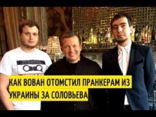 23-05-2017_Соловьев о том, как он отомстил тупым украинским пранкерам, которые хотели его р ...