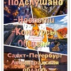 Подслушано Санкт-Петербург Ленинградская область