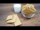 Печенье Graham crackers (крекеры Грэхема)