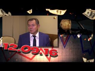 Сергей ГЛАЗЬЕВ. Рубль по-прежнему недооценен. ()