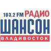 Радио Шансон Владивосток 103.2 FM