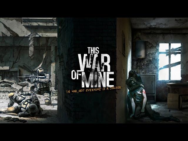 This War of Mine 1 Суровое выживание