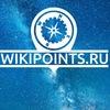 Идеи для путешествий — Wikipoints